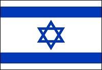 ראש העין, ישראל
