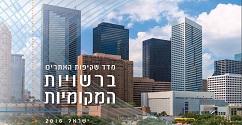 כתבה על מדד השקיפות ברשויות המקומיות: קריית ביאליק ראשונה במטרופולין חיפה ובמקום ה-9 בארץ